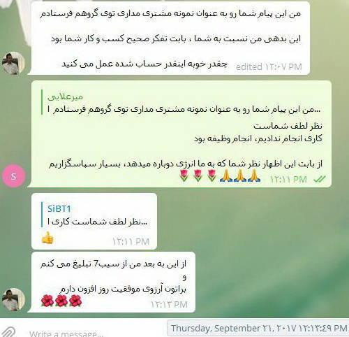 نظر 1 تلگرام