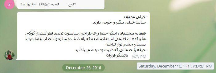 نظر 10 تلگرام