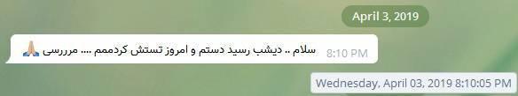 نظر 14 تلگرام