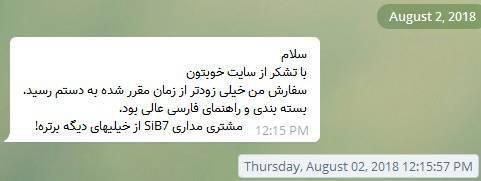 نظر 15 تلگرام
