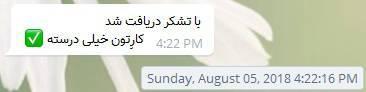 نظر 16 تلگرام