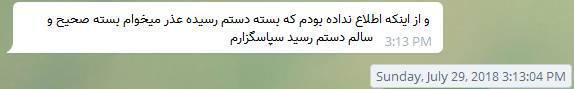 نظر 17 تلگرام