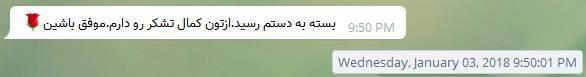 نظر 18 تلگرام