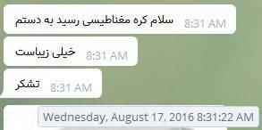 نظر 19 تلگرام