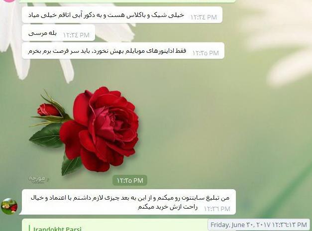 نظر 4 تلگرام