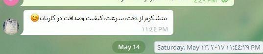 نظر 6 تلگرام