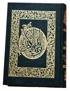 بسته و پکیج قلم هوشمند قرآنی قاب دار